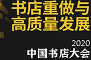 2020中国书店大会聚焦实体书店价值重塑与模式重构