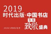 2019新时代杯·中国书店年度致敬盛典,精彩倒计时!