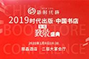 书店争锋,这些奖项花落谁家?|2019中国书店年度致敬盛典