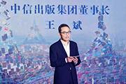 中信出版王斌:出版��⑹��建�^程和增添生��
