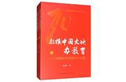 丰盈的睿识 伟大的实践――读朱永新先生主编《扎根中国大地办教育》