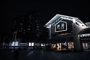 浙南最大文化生活综合体—书盒1670将于五月精彩上线
