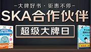 """京东图书""""SKA超级合作伙伴""""项目疫情下为图书行业按下""""加速键"""""""