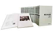 恰逢其时 《刘大年全集》提供学史经典文本