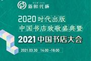 ���版�朵唬����2020�朵唬�虹��·涓��戒功搴��存�����告��2021涓��戒功搴�澶т�3��30�ョ��澶у�骞�