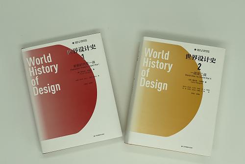 历时5年,十几位学者参与打造,《世界设计史》一推出惊艳了所有人