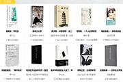 2021年3月 百道好书榜·艺术类(20本)
