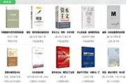 2021年3月 百道好书榜·财经类(20本)