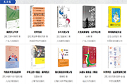 2021年3月 百道好书榜·生活类(20本)