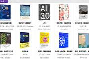 2021年3月 百道好书榜·新知类(20本)