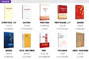 2021年3月 百道好书榜·主题出版类(20本)