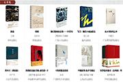 2021年4月 百道好书榜·文学类(20本)
