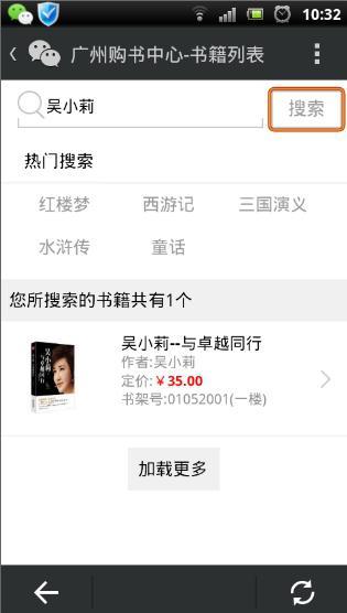 广州购书中心推出书城微信查书功能,帮助读者