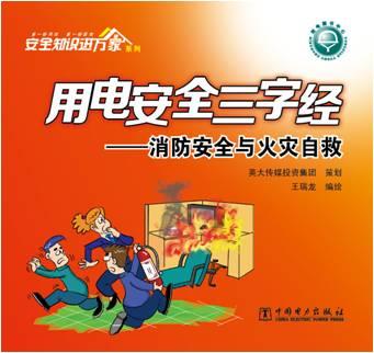 《用电安全三字经》系列漫画手册-中国电力出版社2014 安全生产月 图片