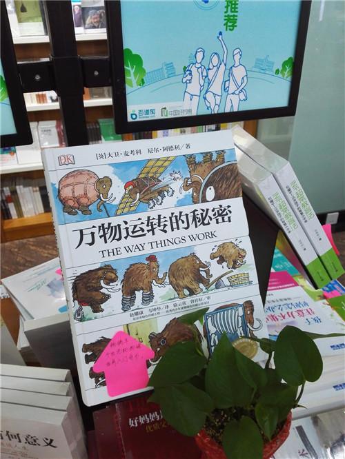 儿童绘本馆logo-的店员手写推荐标签-浙江萧山新华书店 图书推荐是书店与读者有温
