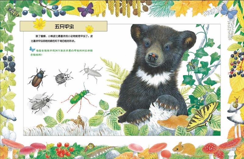 狗剪纸贴画-选自《妙趣自然贴纸书》,书中附有贴纸,在认识小动物的过程中还