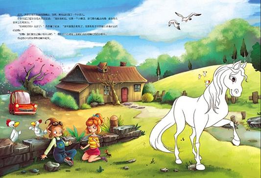 科学文献出版社推出会动的魔法绘本体验与动画形象