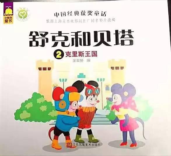 声明 本社出版的《舒克和贝塔》系列图书(1-5册,2016年6月第1版)由上海美术电影制片厂合法授权,为正规出版物。上海美术电影制片厂授予本社的相关著作权包括动画片文字脚本、动画片人物形象设计等。 近日,本社注意到郑渊洁先生在其微博上发表了与事实不符的言辞,本社恳请郑渊洁先生收回相关言论,以免误导广大读者。 本社提请郑渊洁先生在本声明发出后24小时之内删除新浪微博中的相关言论。否则,本社将通过相关途径维护合法权益。 江苏凤凰美术出版社有限公司 2016年8月5日