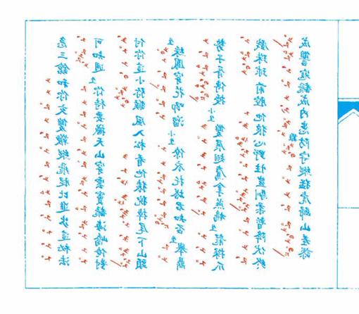 流行歌的谱子是用字的-柯军书写的曲谱,《说戏》中是反着印在纸背面的-做一本很过瘾的书