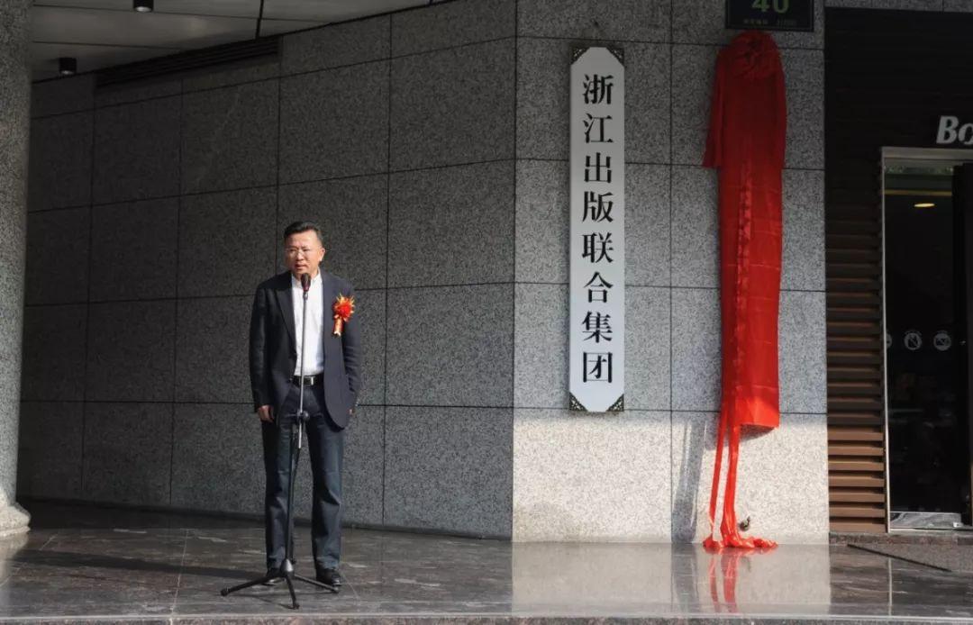 浙江出版传媒股份有限公司举行揭牌仪式