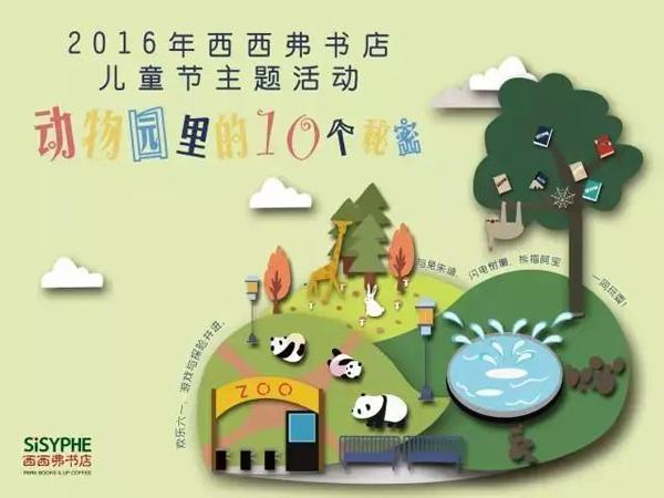 """图片来源:微信公众号""""西西弗书店"""" 西西弗书店2016年儿童节策划了"""""""