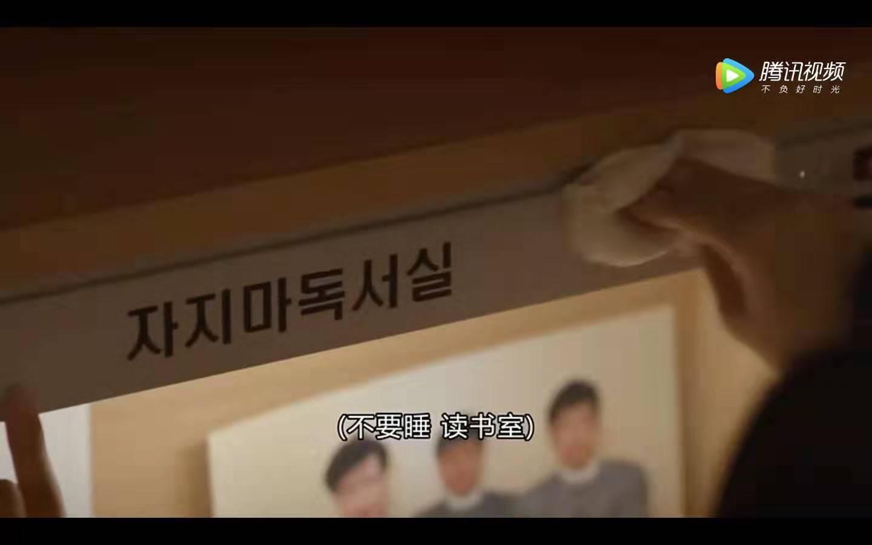 韩剧《请回答1988》不要睡读书室