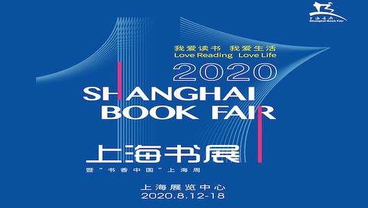 2020上海书展值得关注的100种新书