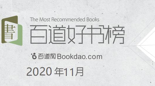 2020年11月百道好书榜