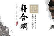 """中华书局全新推出""""籍合网""""――十余年来,《中华经典古籍库》何以不断保持创新"""