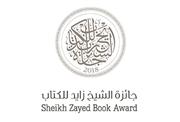 """""""阿拉伯世界研究中心""""获阿联酋谢赫·扎耶德图书奖""""年度文化人物""""奖"""