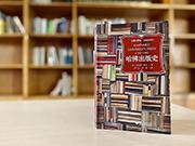 邬书林为《哈佛出版史》作序:世界一流大学出版社是如何诞生的?