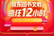 """京东""""618""""图书文教迎来巅峰之日 自营图书成交额12小时内增长61%"""