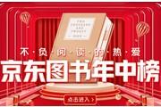 """京东图书发布年中畅销榜:八大品类各有千秋,经典好书成""""多榜常客"""""""