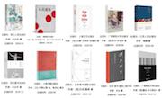 2020年6月 百道好书榜·艺术类(20本)
