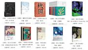 2020年6月 百道好书榜·文学类(20本)