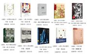 2020年6月 百道好书榜·社科类(20本)