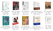 2020年6月 百道好书榜·人文类(20本)