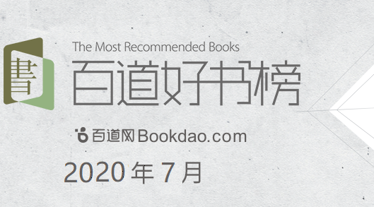 2020年7月百道好书榜
