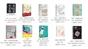 2020年7月 百道好书榜·新知类(20本)