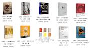 2020年7月 百道好书榜·艺术类(20本)