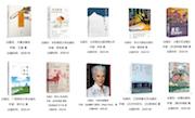 2020年7月 百道好书榜·生活类(20本)