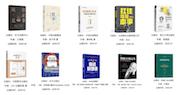 2020年7月 百道好书榜·财经类(20本)