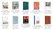 2020年7月 百道好书榜·人文类(20本)