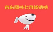 京东图书7月畅销榜揭晓,哪些书叫好又叫座?