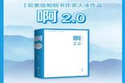 书业直播单品新纪录:大冰《啊 2.0》当当预售24小时销售316482册!