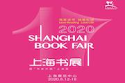 2020上海书展值得关注的50种少儿图书