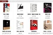2020年9月百道好书榜·文学类(20本)