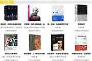 2020年9月百道好书榜·艺术类(20本)