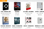 2020年9月百道好书榜·社科类(20本)