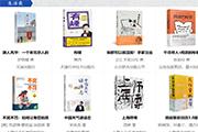 2020年9月百道好书榜·生活类(20本)